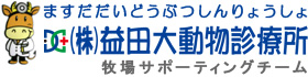 益田大動物診療所